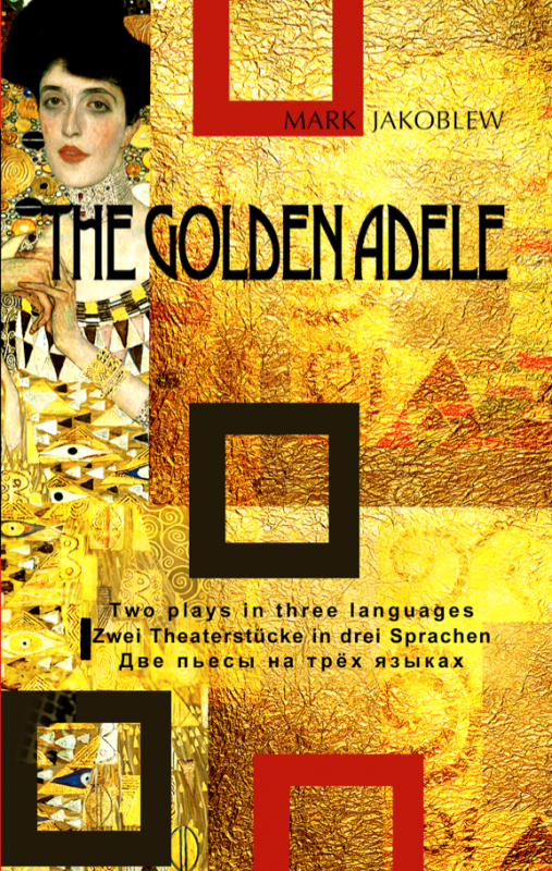 Две пьесы на трех языках. Марк Яковлев