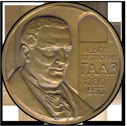 Медаль  «За вклад в развитие пенитенциарной медицины России»