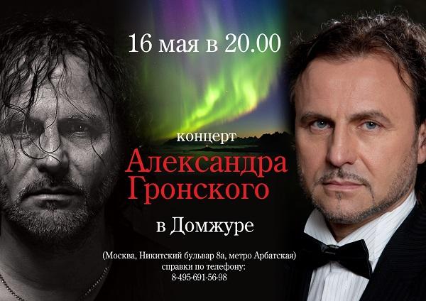 Концерт Александра Гронского. Афиша