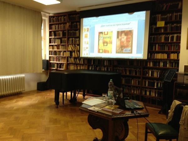 Гостиная в библиотеке Толстовского фонда.