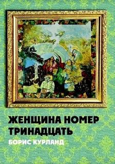 Kurland_Women13