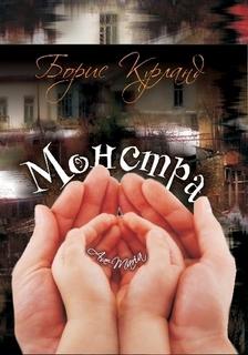 Kurland_Monstra