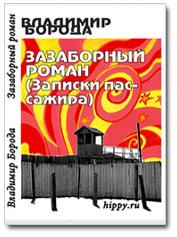 boroda_zazabornyj_roman