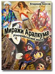 brisov_miragi_aralkuma