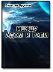 bruskov_mezhdu_adom_i_raem