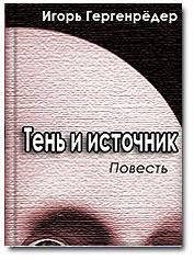 gergenreder_ten_i_itochnik