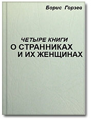 gorzev_4_knigi_o_strannikah
