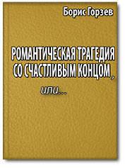 gorzev_kapitan