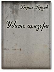 gorzev_ubit_cenzora