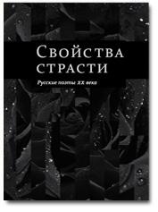 kuznechihin_svojsta_strasti