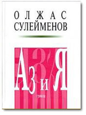 olzhas_suleimenov_azija