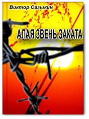 sazykin_alaja_zven_zakata