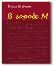 shabanov_v_gorode_m