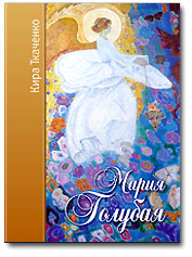 tkachenko_marija_golubaja
