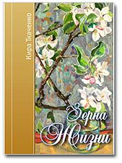 tkachenko_zerna_zhizni