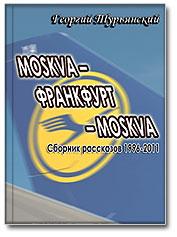turjanovskij_moskwa_frankfurt
