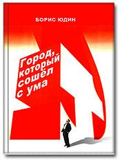 udin_gorod_kotoryj_soshel_s_uma