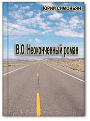 urij_simonjan_v_o