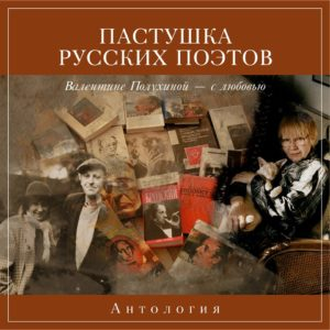 Фото 1 Обложка антологии Пастушка русских поэтов