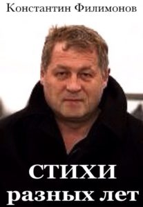 обложка СТИХИ Константина ФИЛИМОНОВА