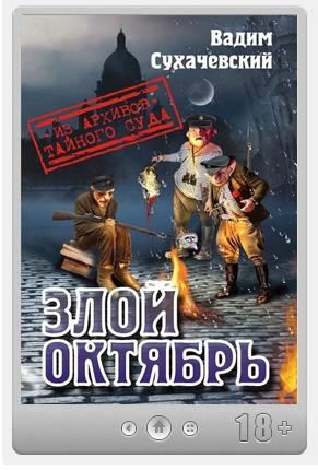suhachevsky