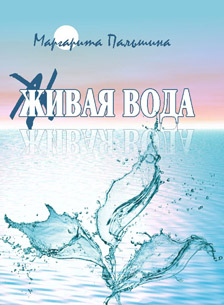 zhivaya_voda