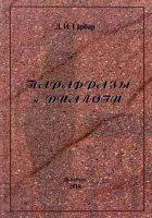 """""""Парафразы и диалоги"""" Дуйсбург, 2010. 250 стр. """"Edita gelsen"""""""
