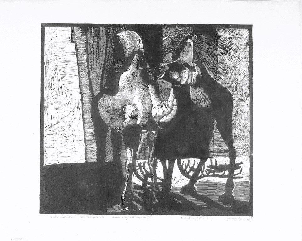 Путь. Линогравюра из серии Кокжиек. 1985 г.