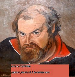 Яков Лотовский