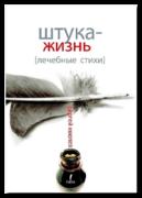 Штука жизнь (лечебные стихи) автор Сергей Евелев