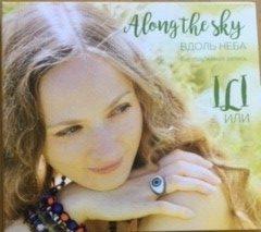 Последнее CDILI называется «Along the sky» («Вдоль неба»).